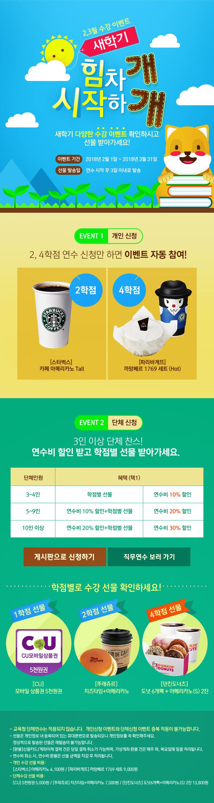 2,3월 수강 이벤트 새학기 힘차개 시작하개