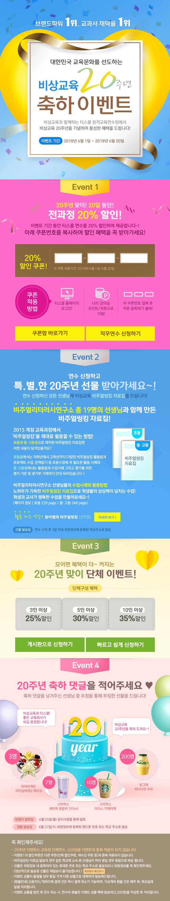 대한민국 교육문화를 선도하는 비상교육 20주년 축하 이벤트